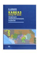 Монография Дзидзоева В. Д. «Кавказ конца XX века»
