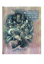 Книга Алборов Ф.Ш. Музыкальная культура осетин
