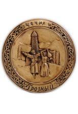 Тарелка Лезгинка Грозный