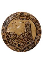 Тарелка Грозный