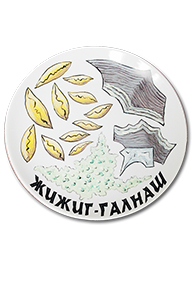 Декоративная тарелка «Жижиг-галнаш»