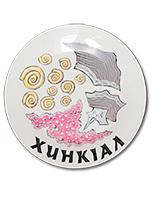 Сувенирная тарелка «Хинкал»